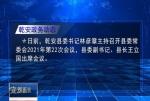 直通县市区2021年10月22日乾安     乾安政务动态VA0