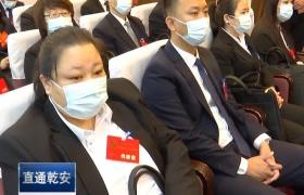 直通县市区2021年10月22日乾安     中国共产党乾安县第十六次代表大会胜利闭幕VA0