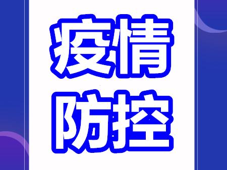 关于排查河北省保定市莲池区、宁夏回族自治区中卫市中宁县和吴忠市青铜峡市、青海省海东市平安区等地区来(返)松人员的公告