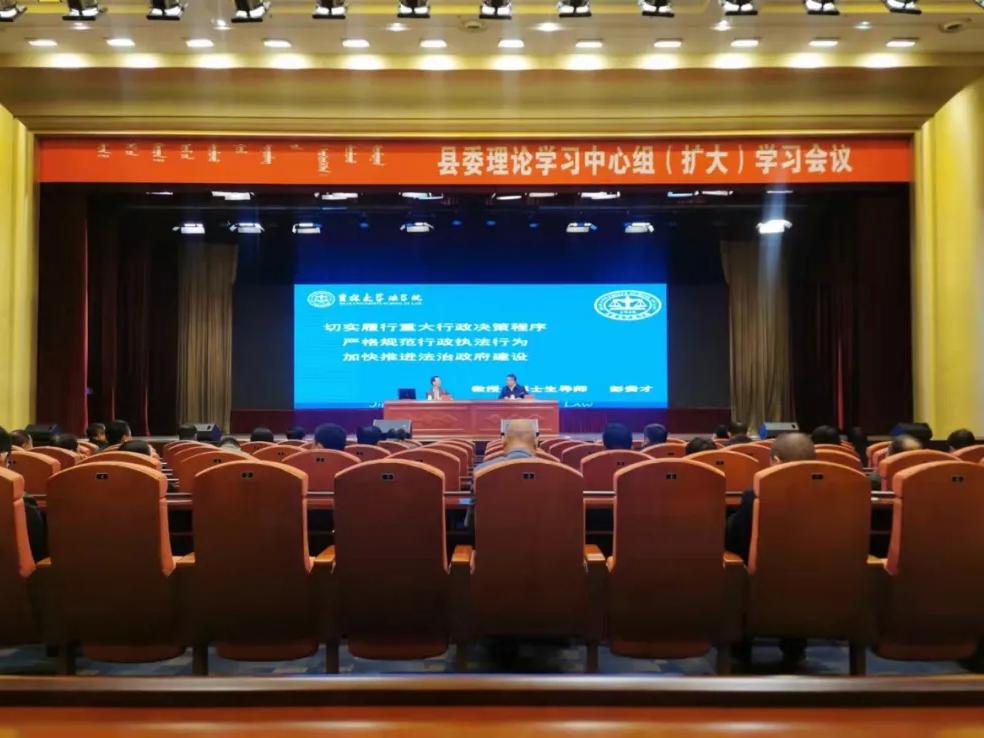 前郭县委理论学习中心组召开(扩大)学习会议