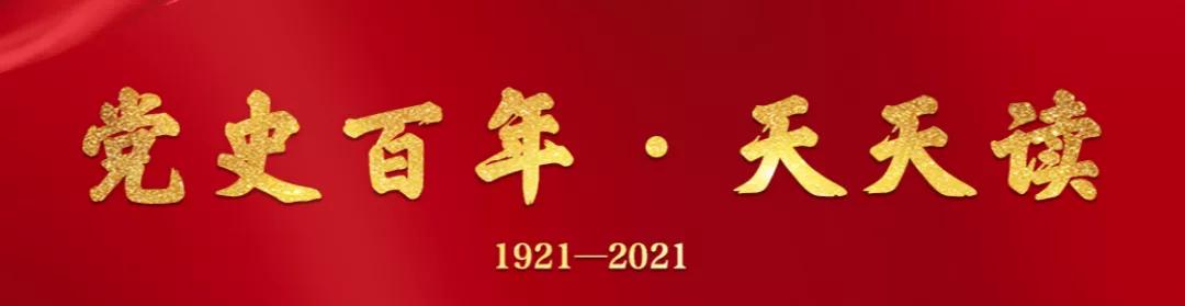 党史百年天天读 ·10月21日