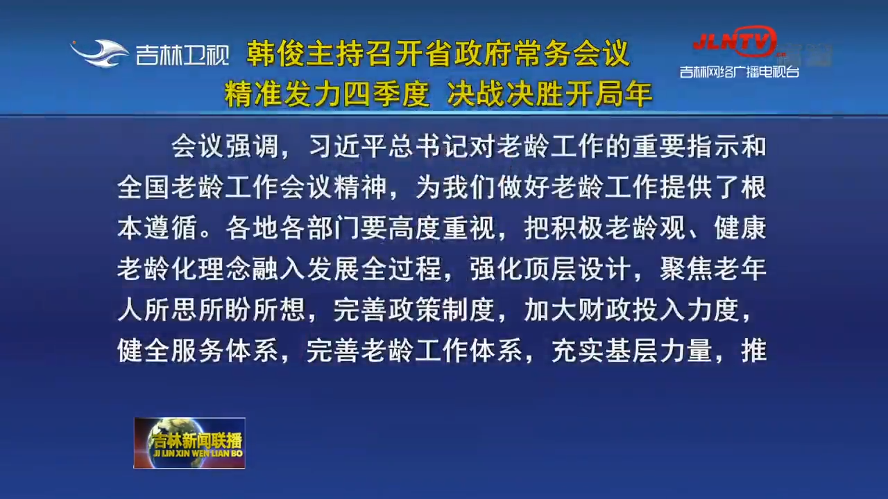 韩俊主持召开省政府常务会议 精准发力四季度 决战决胜开局年