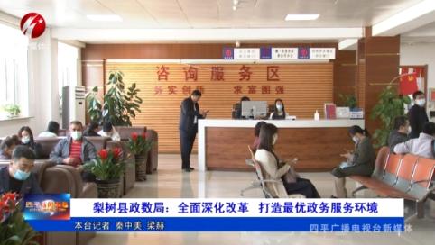 梨树县政数局:全面深化改革 打造最优政务服务环境
