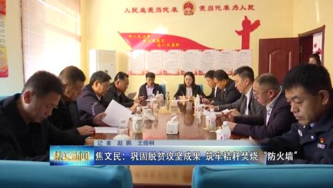 """焦文民:巩固脱贫攻坚成果  筑牢秸秆焚烧""""防火墙"""""""
