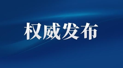 中共集安市委组织召开2021年第25次常委(扩大)会议