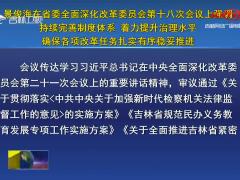 景俊海在省委全面深化改革委员会第十八次会议上强调 持续完善制度体系 着力提升治理水平 确保各项改革任务扎实有序稳妥推进