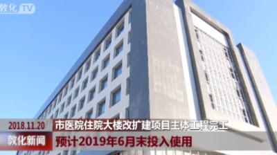 市医院住院大楼改扩建项目主体工程完工