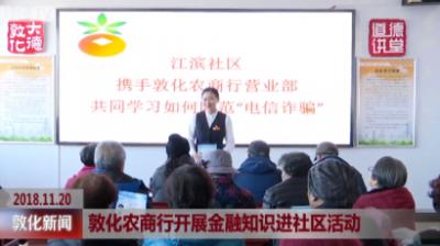 敦化农商行开展金融知识进社区活动