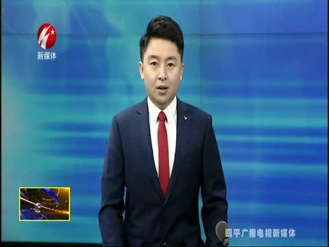 政协四平市第八届委员会第二次会议胜利闭幕