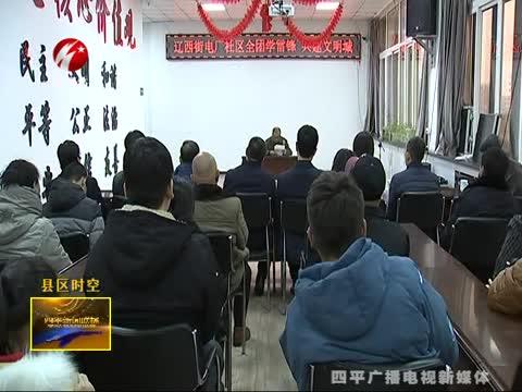 双辽市举行学雷锋共建文明城活动