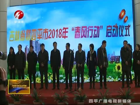 吉林省暨四平市春风行动启动仪式在伊通举行