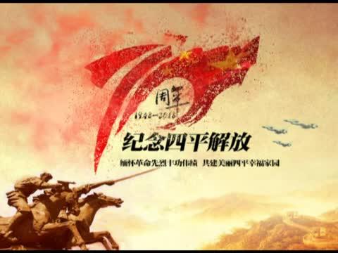 历史文献片《四战四平》第一集