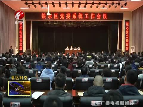 铁东区召开党委系统工作会议
