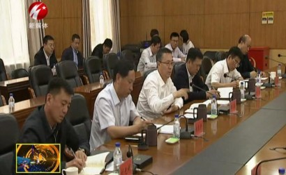 韩福春主持召开水污染治理专题会议