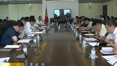 市人大常委会召开推进城区物业管理调研工作会议