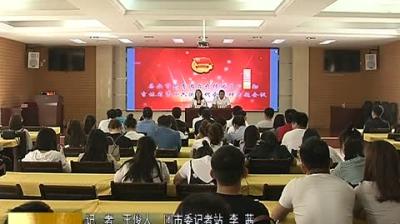 团市委召开传达学习贯彻吉林省十六次团代会精神专题会议