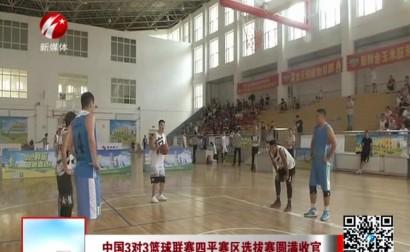 中国3v3篮球联赛四平赛区选拔赛圆满收官