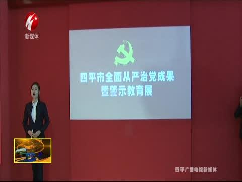 伊通县着力强化警示教育推进干部作风大整顿