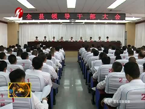 """伊通县:整作风 提效能 为""""四个伊通""""建设提供坚强保障"""