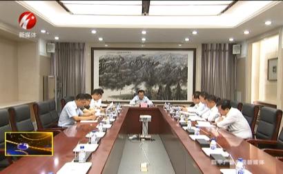 四平市政府召开党组会暨作风整顿专题学习研讨会