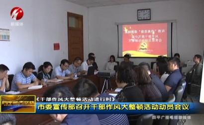 市委宣传部召开干部作风大整顿活动动员会议