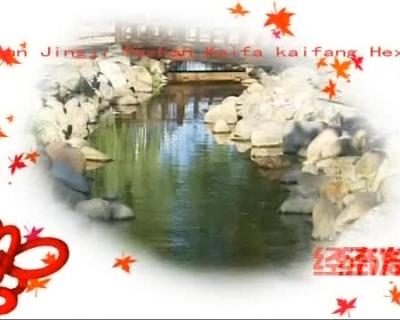 清河镇产业惠民