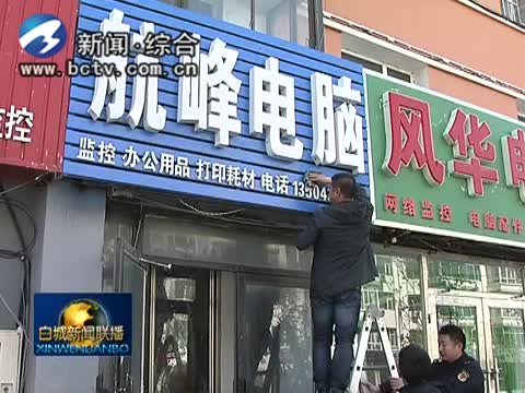 清洁城市 美丽家园  清洗商户牌匾 扮亮城市门面