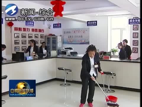 清洁城市 美丽家园  清扫办公环境  保持单位卫生