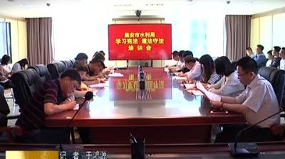 水利局开展新修订《宪法》学习宣传活动