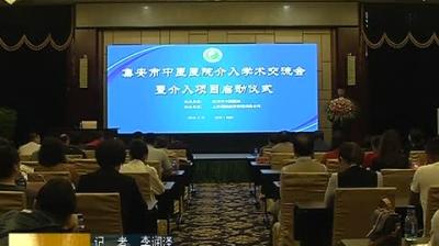 中医院举办介入学术交流会暨介入项目启动仪式