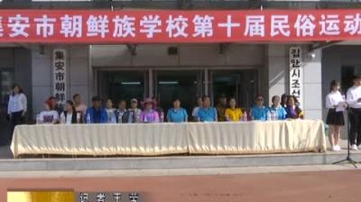 朝鲜族学校举办第十届民俗运动会