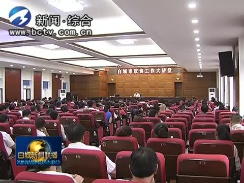 市政协举办第六期政协工作大讲堂