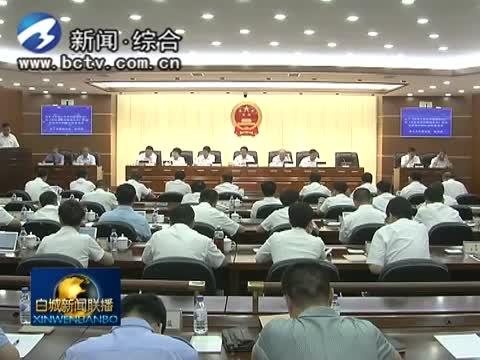 市六届人大常委会召开第十二次会议