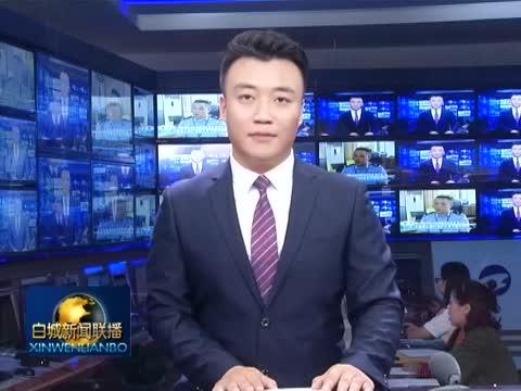 庞庆波 李明伟会见白城广播电视台载誉归来的主创团队