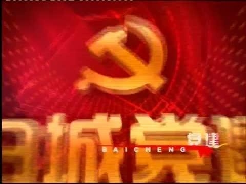 2018.10.28白城党建