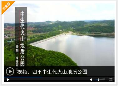 吉林省四平山门中生代火山省级地质公园