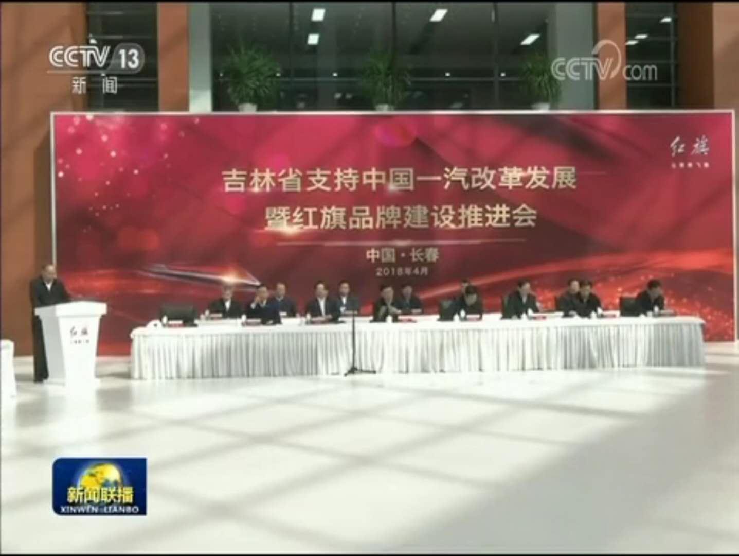 吉林举全省之力支持一汽改革发展  加快建设世界一流企业