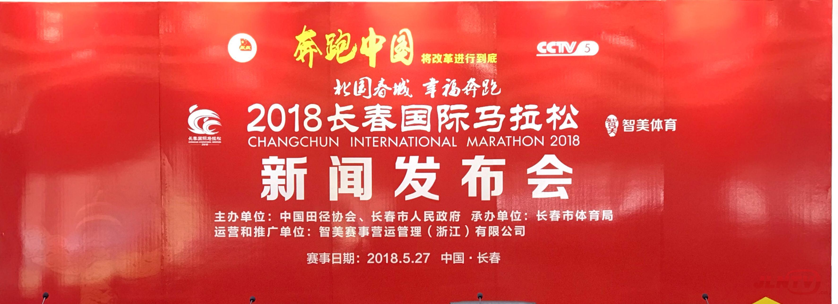 快讯!2018长春国际马拉松今日10点开始报名(附报名方式)
