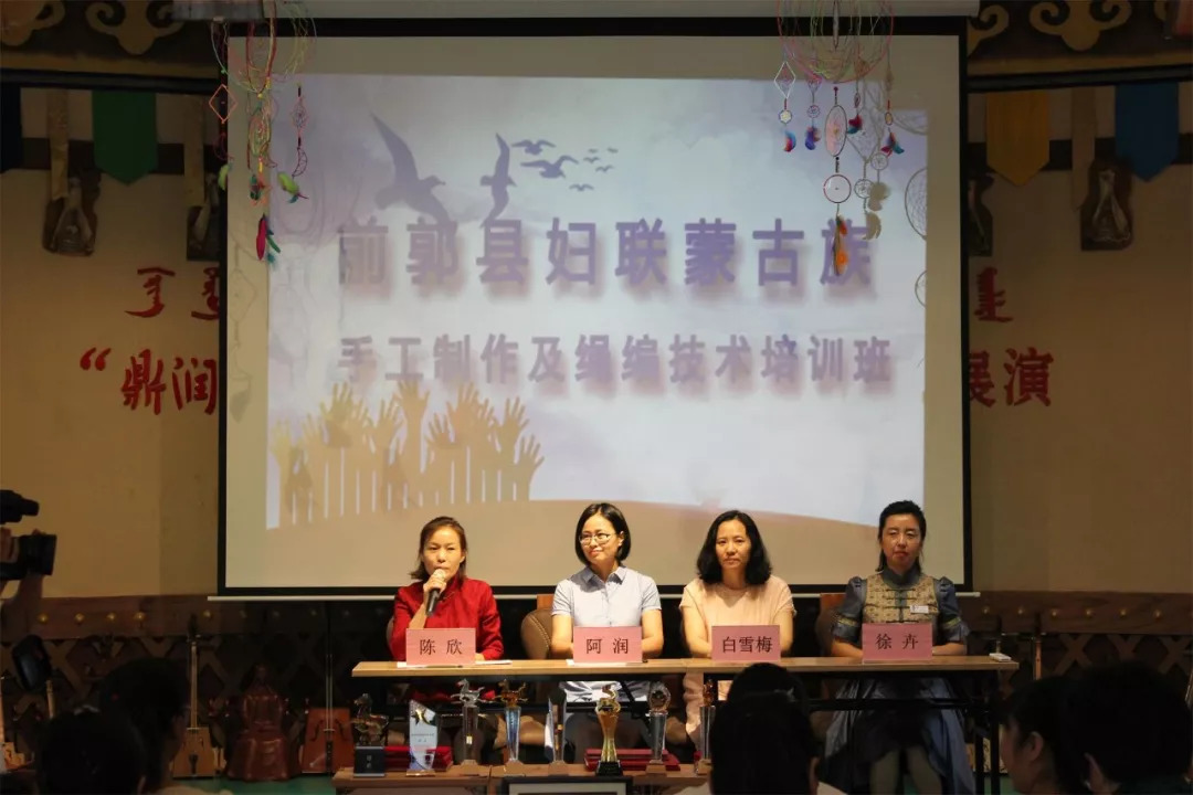 前郭县妇联举办免费蒙古族手工制作及绳编技术培训班