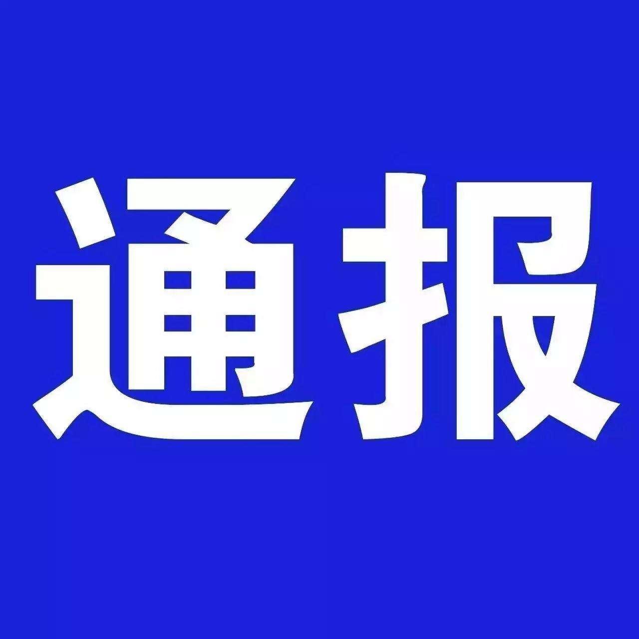 【通报】前郭县纪委监委关于近期查处的典型案例的通报