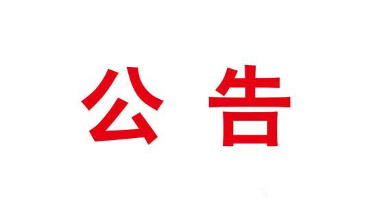 【公告】前郭县医疗保险门诊慢性病认定公告