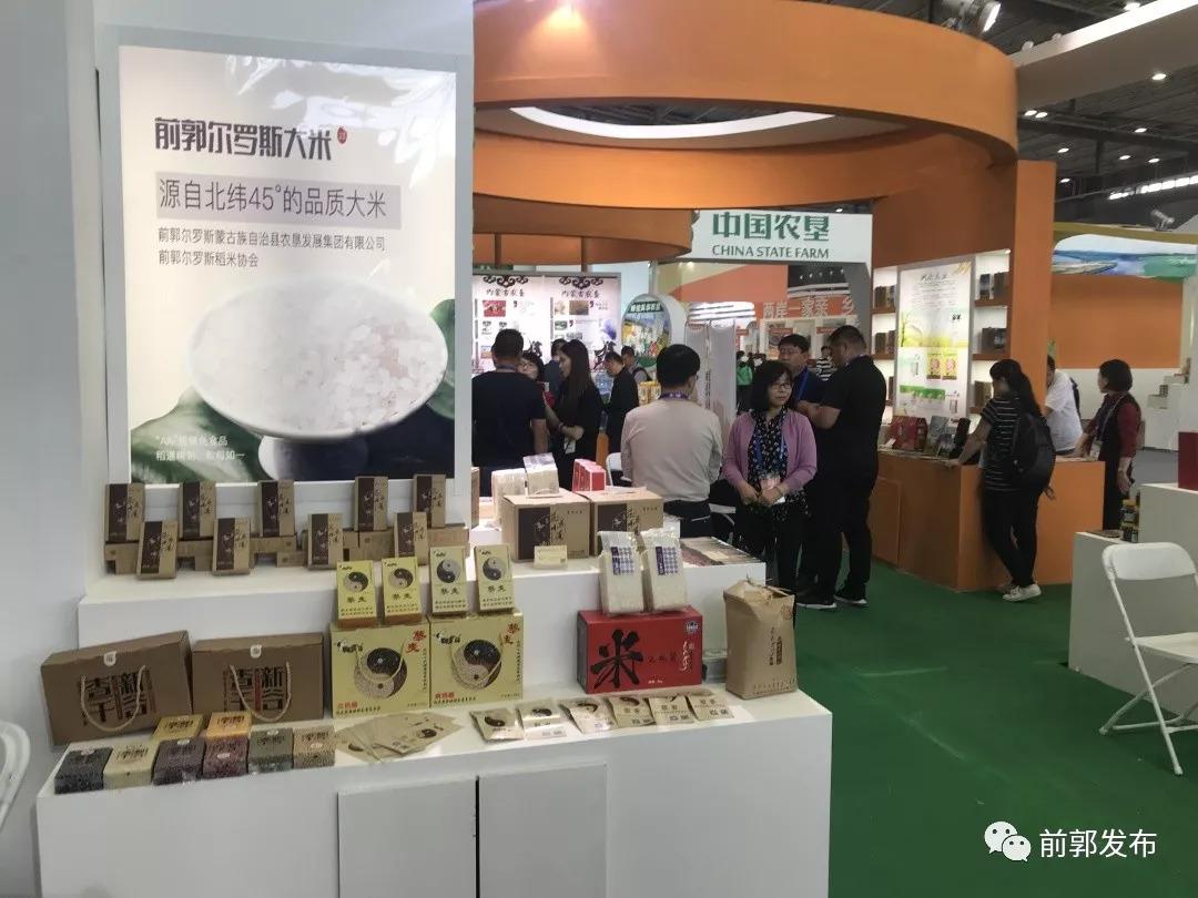 前郭尔罗斯稻米协会参展第十六届中国国际农产品交易会取得丰硕成果