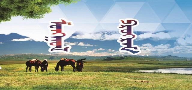 前郭蒙古语新闻
